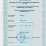Лицензия ООО КаркасЭлитСтрой